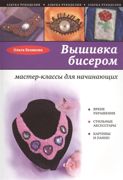 цена Белякова О. Вышивка бисером мастер-классы для начинающих