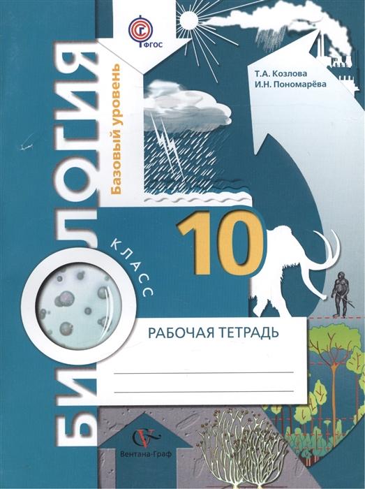 Козлова Т., Пономарева И. Биология Рабочая тетрадь 10 класс Базовый уровень