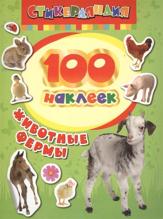 Шахова А. (ред.) Животные фермы Стикерляндия шахова а ред самые лучшие наклейки дикие животные