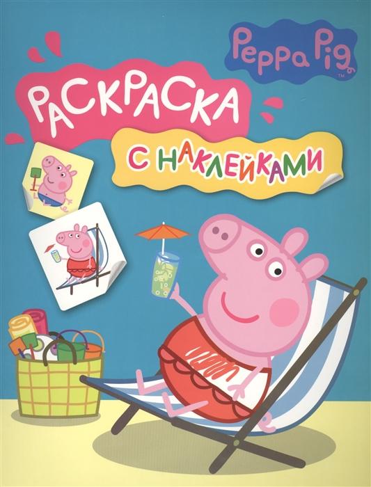Смилевска Л. (ред.) Свинка Пеппа Раскраска с наклейками смилевска л ред свинка пеппа мы ищем таланты