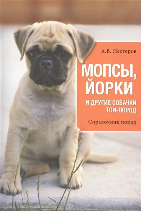 Мопсы йорки и другие собачки той-пород Справочник пород