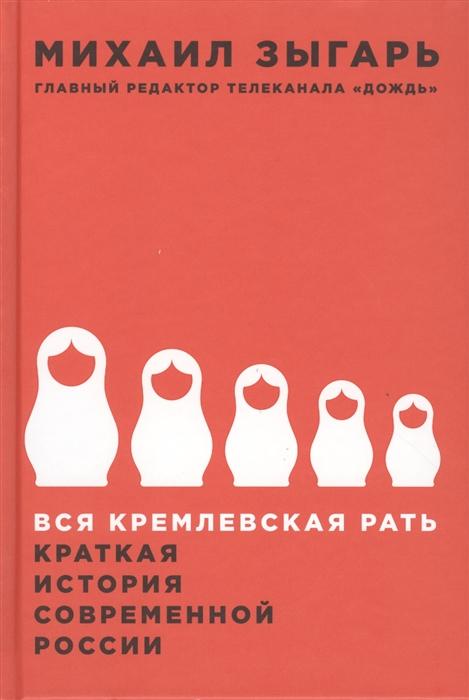 Зыгарь М. Вся кремлевская рать Краткая история современной России