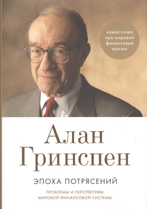 Гринспен А. Эпоха потрясений Проблемы и перспективы мировой финансовой системы