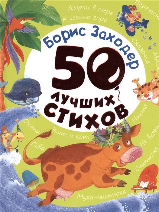 Заходер Б. 50 лучших стихов