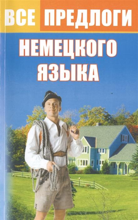 Тарасова Ю. Все предлоги немецкого языка