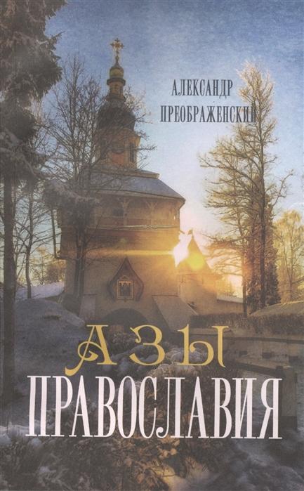 Преображенский А. Азы православия цены онлайн