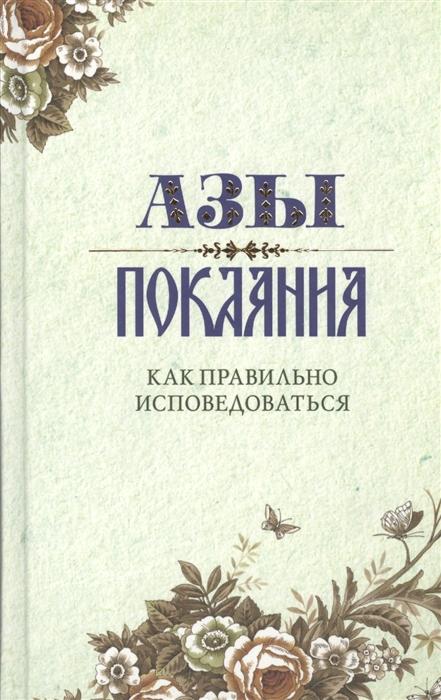 Преображенский А. Азы покаяния Как правильно исповедоваться александр преображенский азы православия