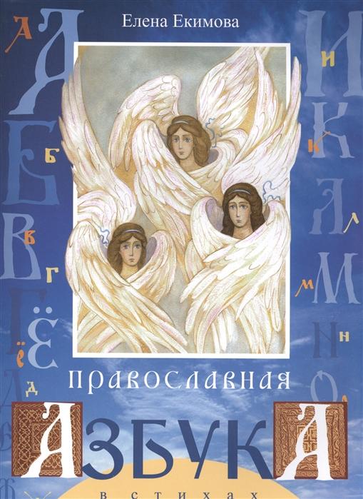 Екимова Е. Православная азбука в стихах екимова е православная азбука в стихах