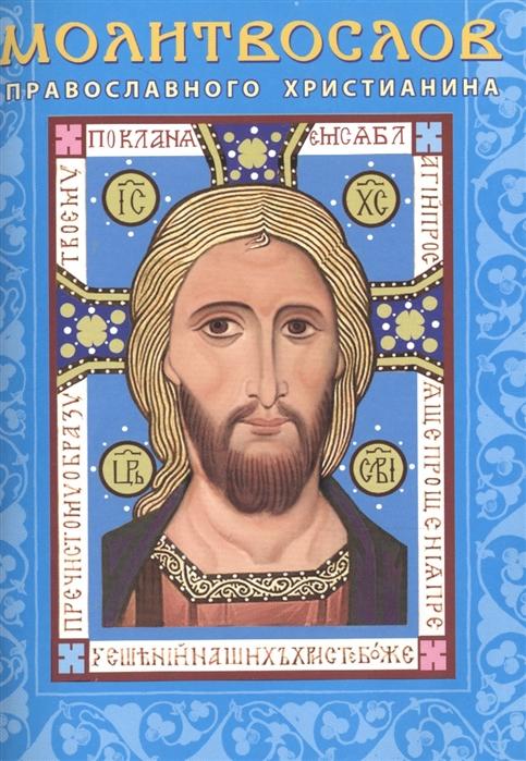 Молитвослов православного христианина елецкая е сост молитвослов православного христианина