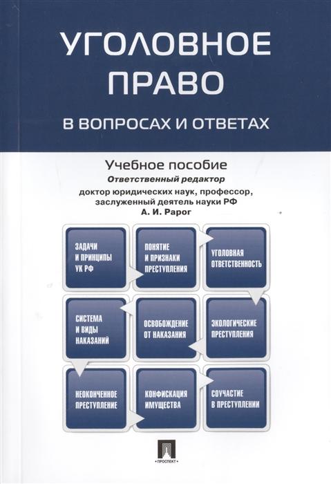 Рарог А. (ред.) Уголовное право в вопросах и ответах Учебное пособие