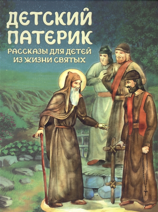Купить Детский патерик Рассказы для детей о жизни святых, Благовест, Детская религиозная литература