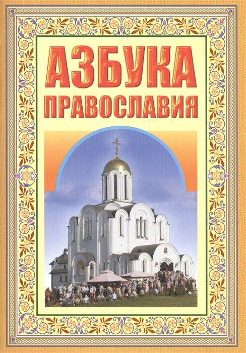Петтерберг-Лаурила И. (худ.) Азбука православия Первые шаги к храму елецкая е азбука православия