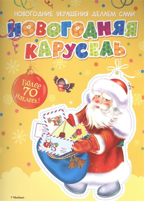 Купить Новогодняя карусель Более 70 наклеек, Махаон, Поделки и модели из бумаги. Аппликация. Оригами