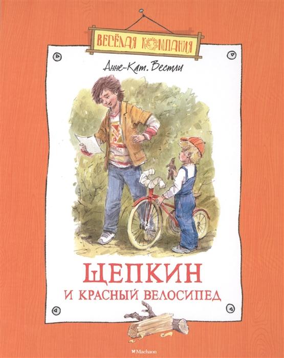 Купить Щепкин и красный велосипед Повесть, Махаон, Проза для детей. Повести, рассказы