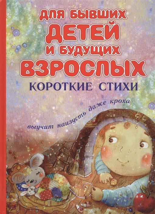 Данкова Р. (ред.) Для бывших детей и будущих взрослых Короткие стихи