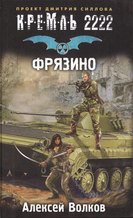 Волков А. Кремль 2222 Фрязино