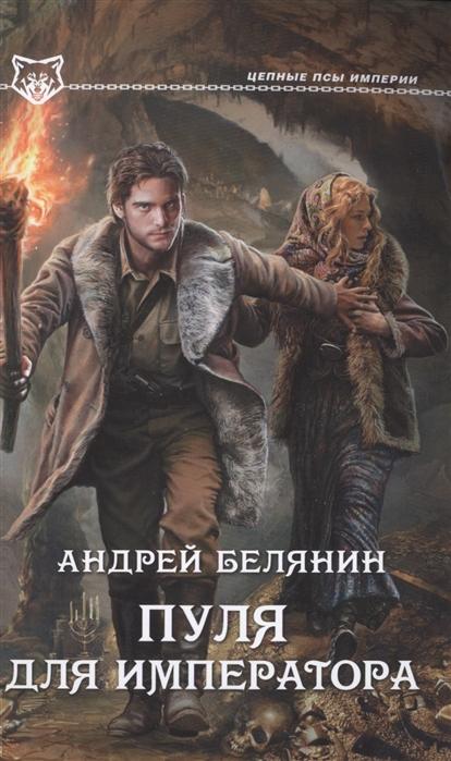 Белянин А. Пуля для императора белянин а орден бесогонов