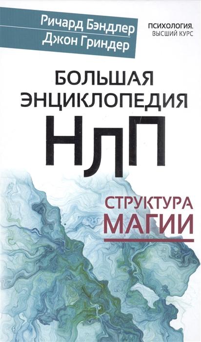 Бэндлер Р., Гриндер Дж. Большая энциклопедия НЛП Структура магии