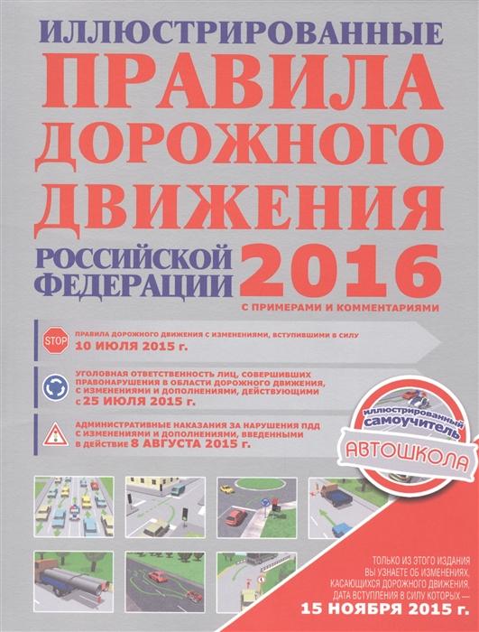 Иллюстрированные правила дорожного движения Российской Федерации 2016