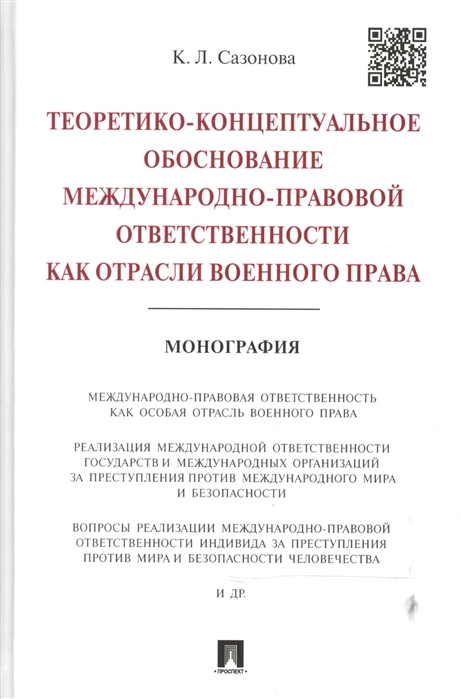 Сазонова К. Теоретико-концептуальное обоснование международно-правовой ответственности как отрасли военного права Монография