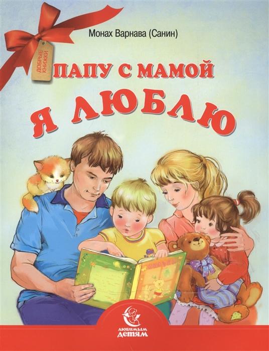 Купить Папу с мамой я люблю, Свято-Елисаветинский монастырь, Стихи и песни