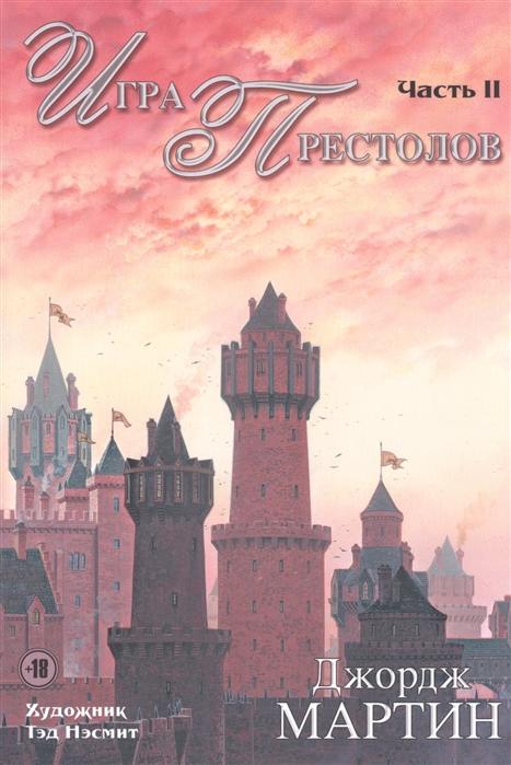 цены на Мартин Дж. Игра престолов Часть II  в интернет-магазинах