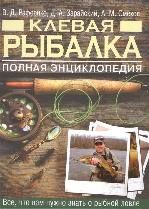 Рафеенко В., Зарайский Д., Смехов А. Клевая рыбалка Полная энциклопедия