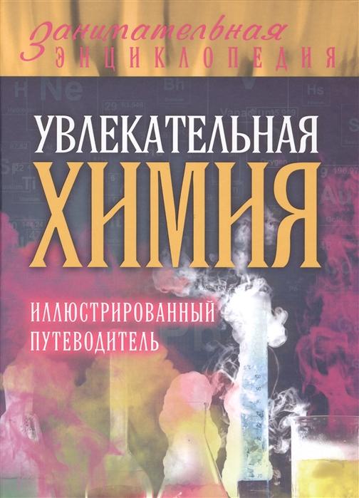 Увлекательная химия Иллюстрированный путеводитель