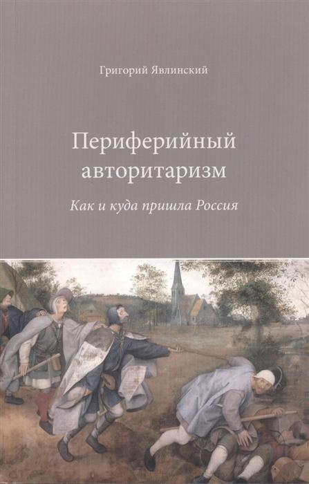 Периферийный авторитаризм Как и куда пришла Россия