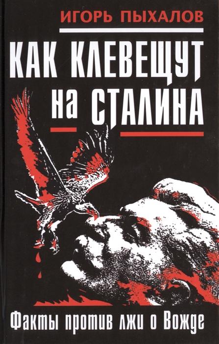 Пыхалов И. Как клевещут на Сталина Факты против лжи о Вожде