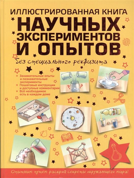 Аниашвили К. Иллюстрированная книга научных экспериментов и опытов без специального реквизита цена