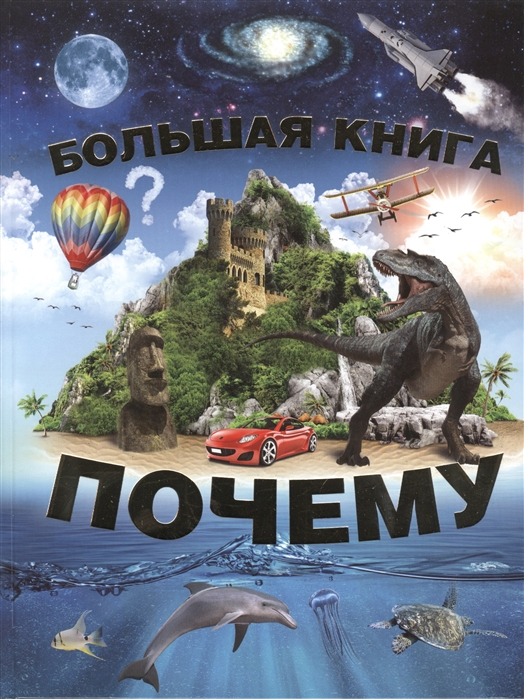 Цеханский С. Большая книга Почему большая книга почему