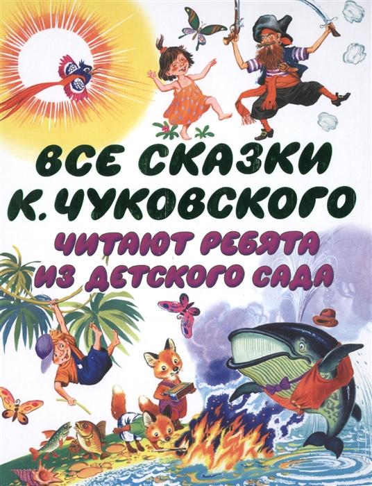 Чуковский К. Все сказки К Чуковского читают ребята из детского сада художественные книги проф пресс книжка глазки альбомные динозаврики