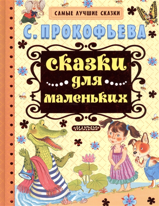 Прокофьева С. Сказки для маленьких прокофьева с сказки