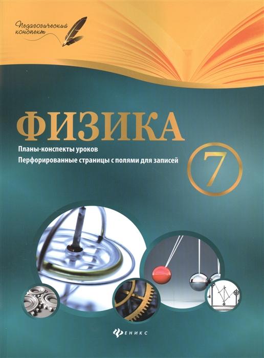 Пелагейченко Н. Физика 7 класс Планы-конспекты уроков