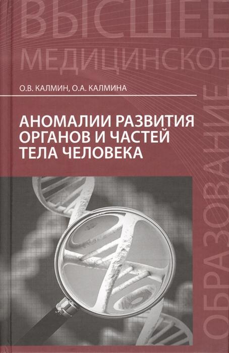 Калмин О., Калмина О. Аномалии развития органов и частей тела человека Учебное пособие