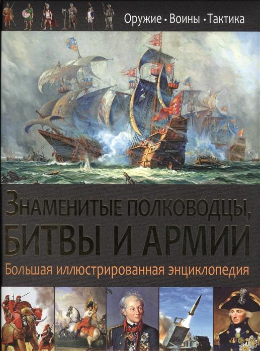 Феданова Ю., Скиба Т. (ред.) Знаменитые полководцы битвы и армии