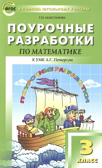 Максимова Т. Поурочные разработки по математике к УМК Л Г Петерсон 3 класс попова людмила павловна поурочные разработки по математике 5 класс