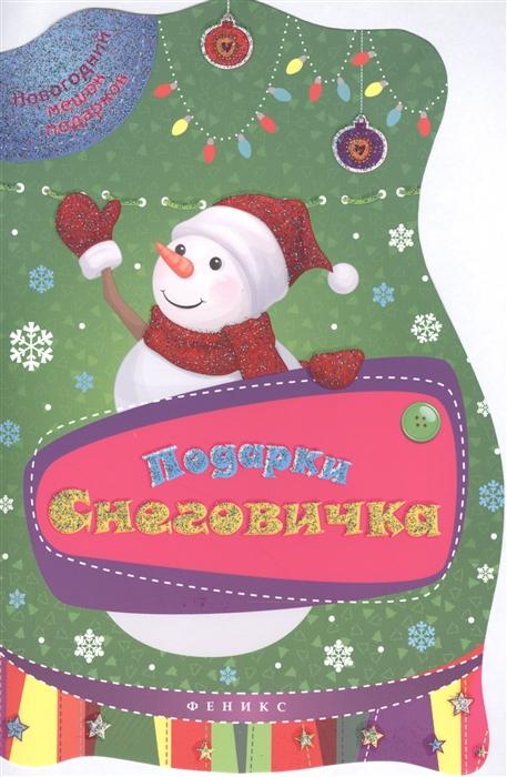 Чумакова С. (ред.) Подарки Снеговичка чумакова с ред подарки деда мороза