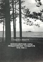 Военно-морские силы Прибалтийских государств 1918-1940 гг.
