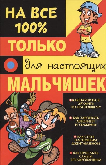 Купить На все 100 Только для настоящих мальчишек, АСТ, Универсальные детские энциклопедии и справочники