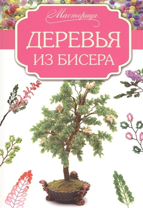 Качалова Е. Деревья из бисера
