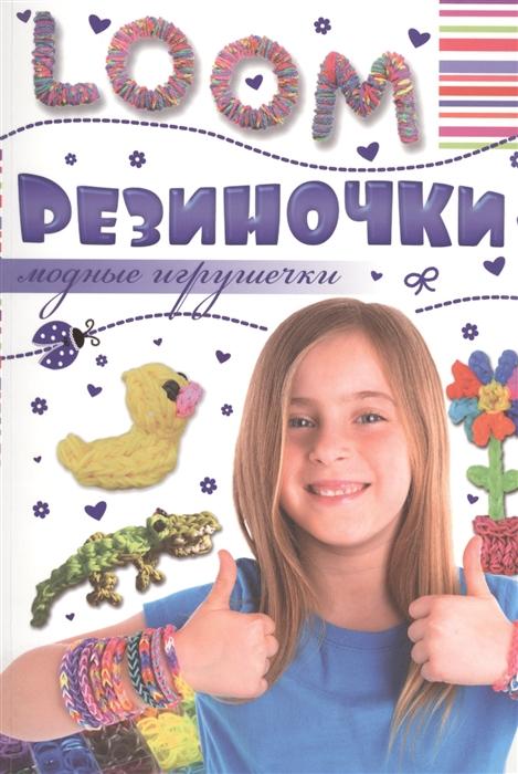 Елисеева А. Резиночки Модные игрушечки