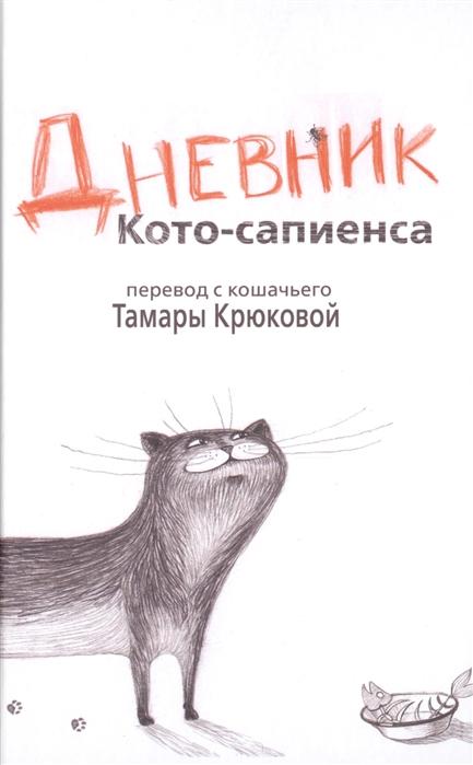 Крюкова Т. Дневник Кото-сапиенса цена 2017