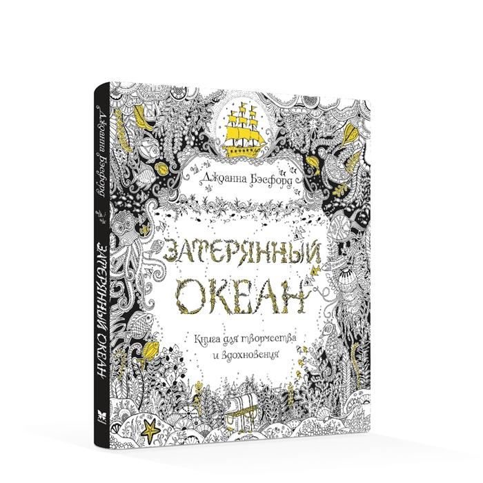 Бэсфорд Дж. Затерянный океан Книга для творчества и вдохновения бэсфорд дж мир цветов