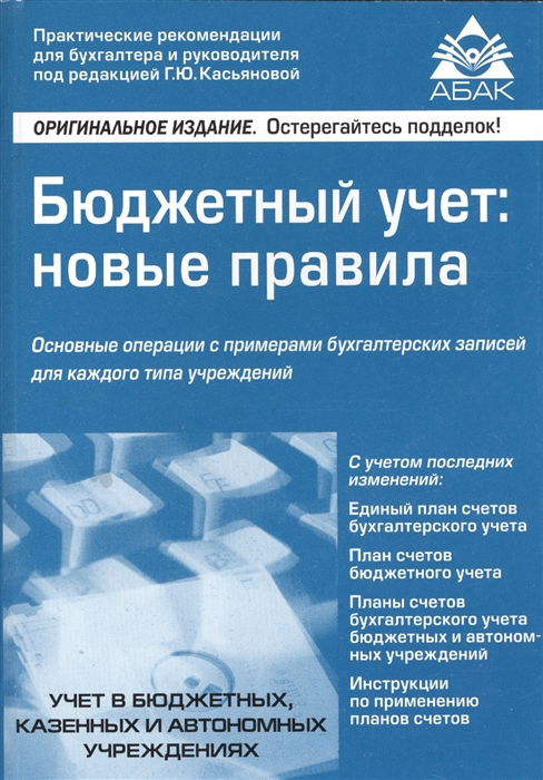 Касьянова Г. Бюджетный учет новые правила касьянова г бюджетный учет новые правила