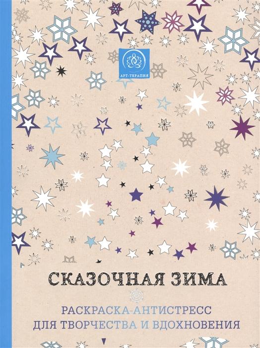 Полбенникова А. (ред.) Сказочная зима Раскраска-антистресс для творчества и вдохновения