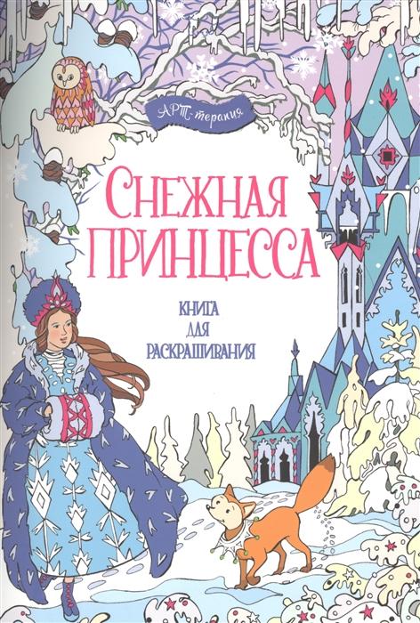 Снежная принцесса Книга для раскрашивания