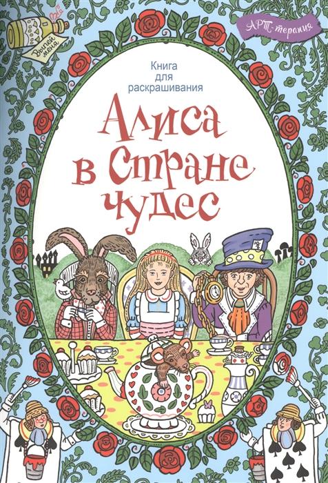 Клойн Р. (худ.) Алиса в Стране Чудес Книга для раскрашивания цена в Москве и Питере