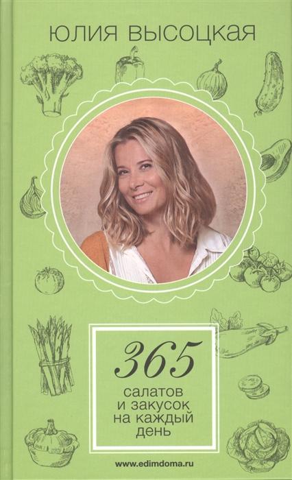 Высоцкая Ю. 365 салатов и закусок на каждый день